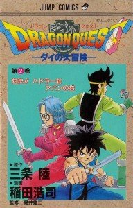 dragon quest 2